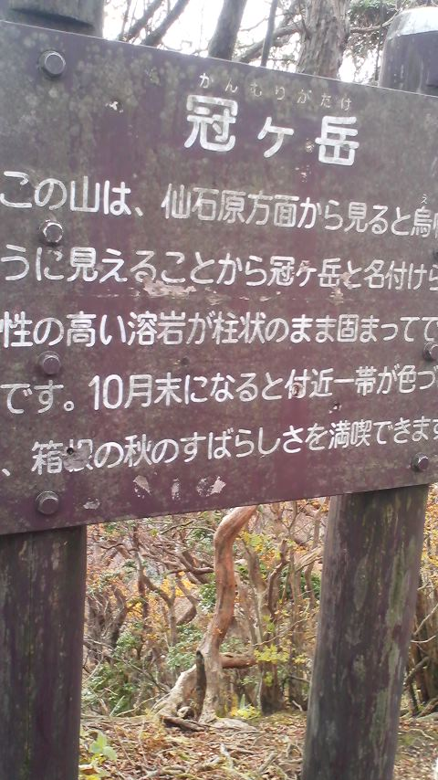 冠ケ岳山頂14