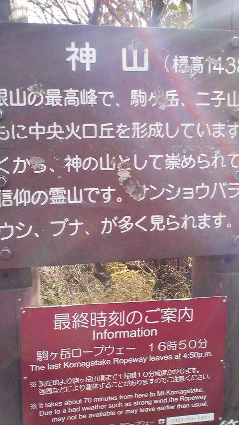 神山頂上17