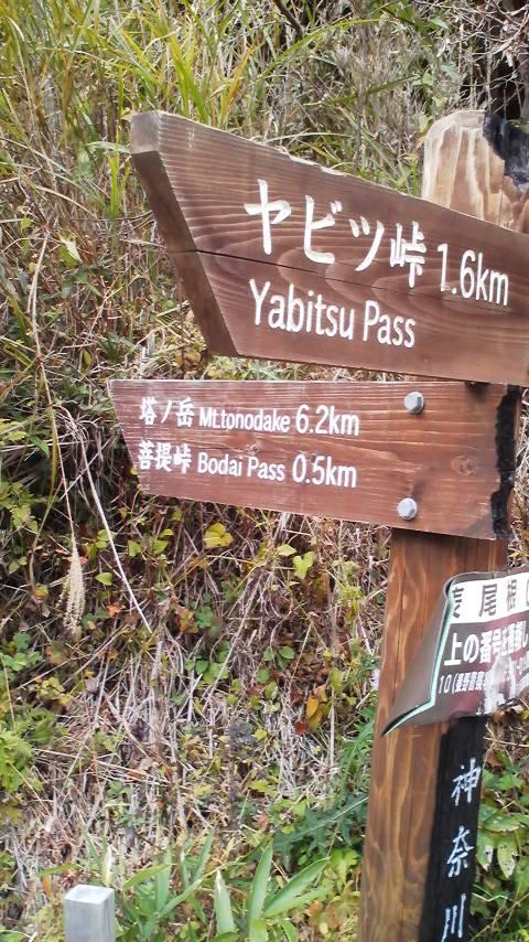 富士見山荘の前にある道標
