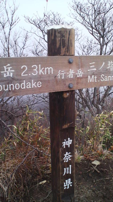 行者岳山頂 道標