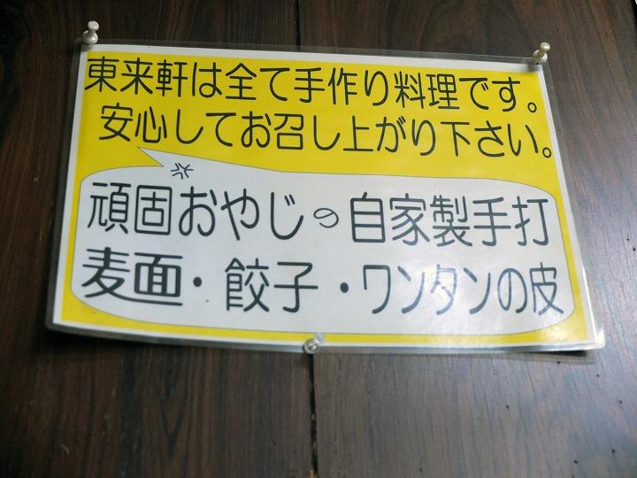 福島東来軒
