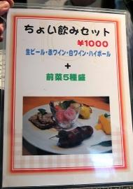 f-cafe、ディナー