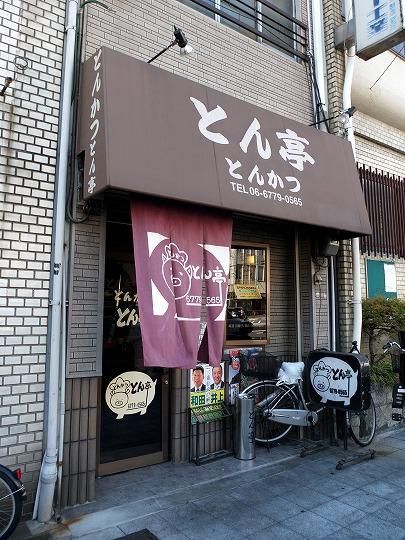 寺田町とん亭