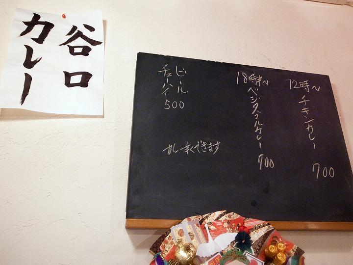 谷口カレーOSAKAID2013