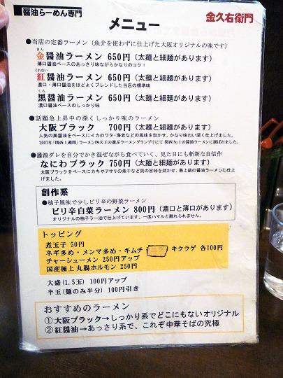 金久右衛門本店OSAKAID2013