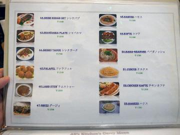 アリーズキッチン心斎橋