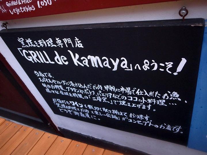 豊崎バル、kamaya