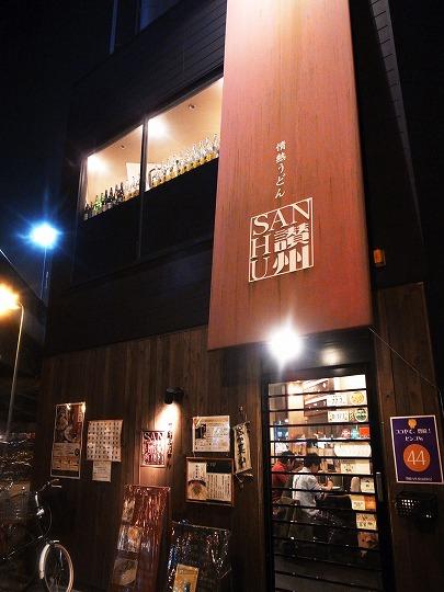 豊崎バル、讃州