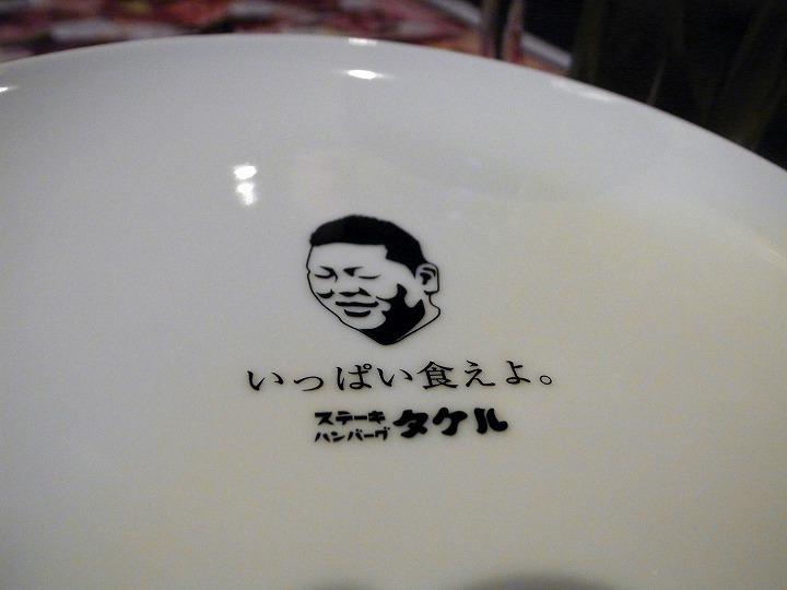 タケル福島