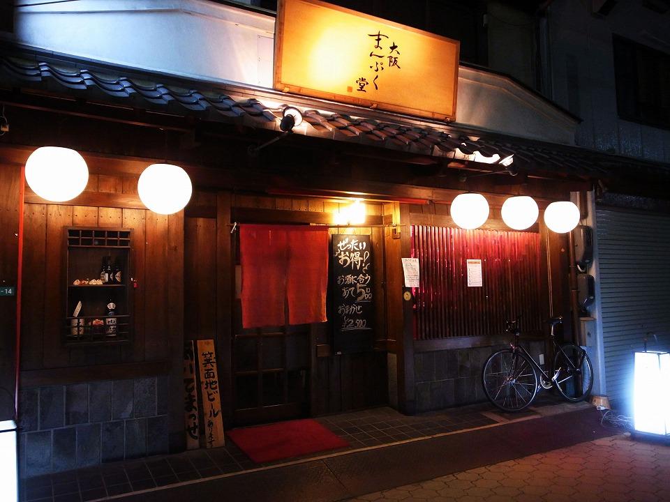 大阪まんぷく堂COCO