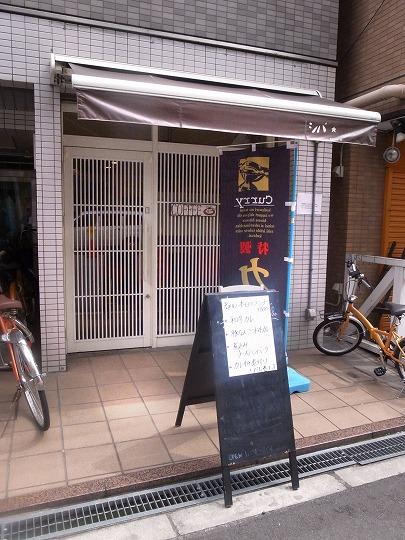 シバ☆カフェ