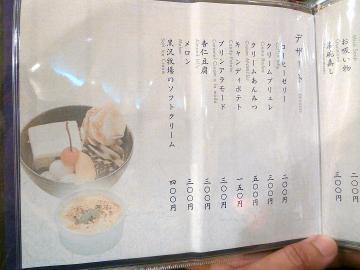 弥一(阪急)