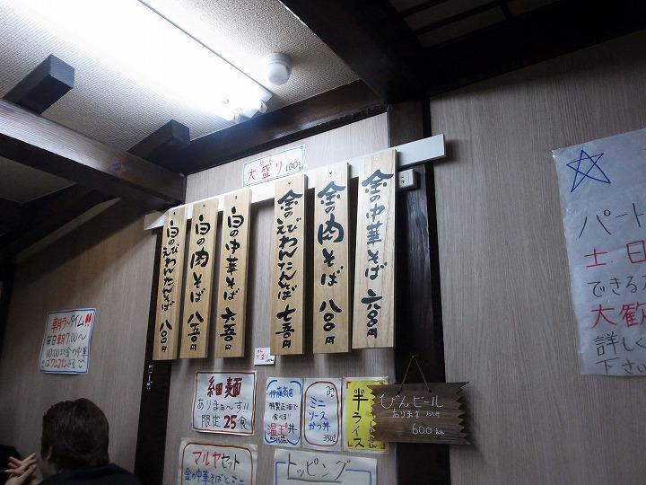 伊藤商店(朝ラー)