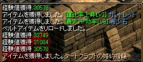 RedStone 11.08.30[01]
