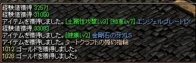 RedStone 11.08.30[00]