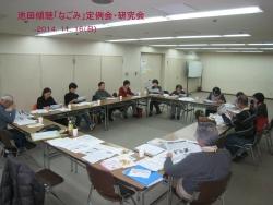 なごみ研究会141116