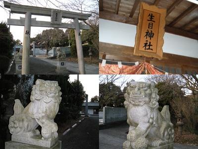 生目神社2