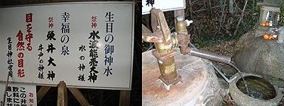 生目神社6