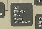 日本妖怪マップ2