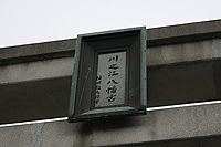 川之江八幡宮2