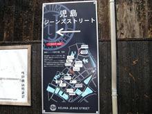 児島ジーンズストリート1