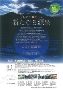 かがわ山なみ芸術祭2013塩江1