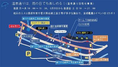 かがわ山なみ芸術祭2013塩江4
