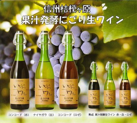 井筒ワイン果汁発酵生ワイン