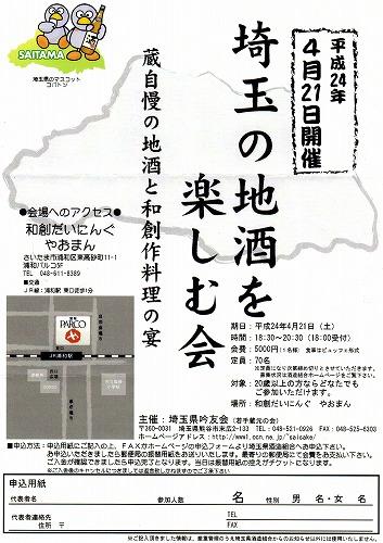 埼玉の地酒を楽しむ会