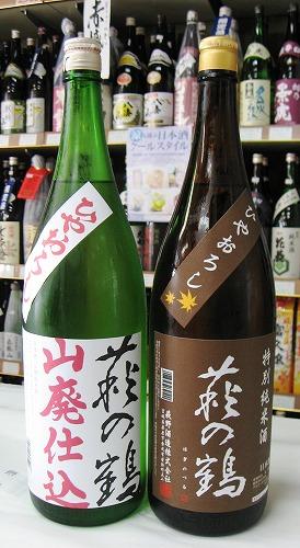 萩の鶴ひやおろし、山廃純米