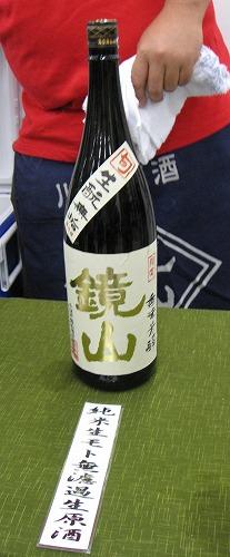 埼玉35蔵大試飲会-鏡山