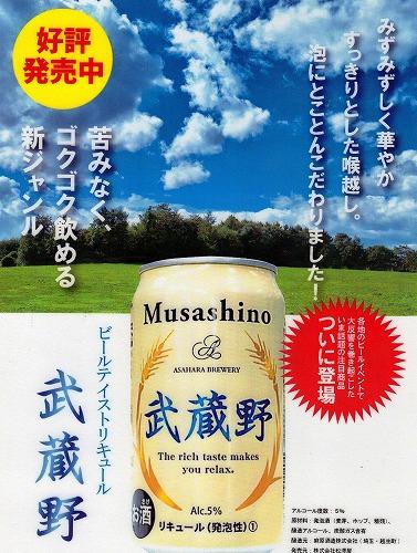 武蔵野ビール