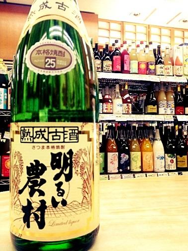 明るい農村 熟成古酒