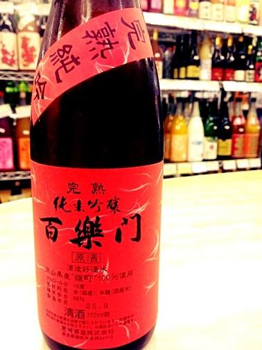 百楽門 完熟純米吟醸原酒 ひやおろし