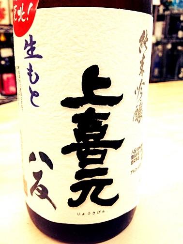 上喜元 純米吟醸きもと生原酒 八反