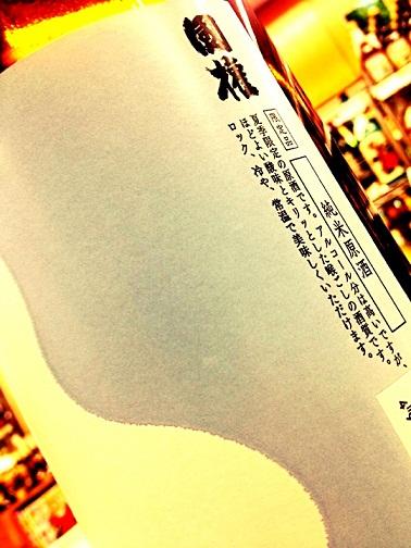 國権 純米原酒