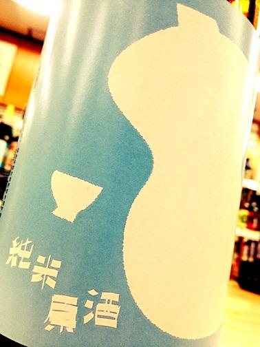 国権 純米原酒