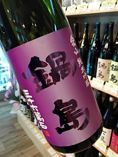 鍋島 愛山 Lovely Label