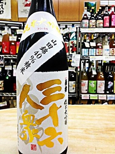 三十六人衆 純米大吟醸 山田錦40