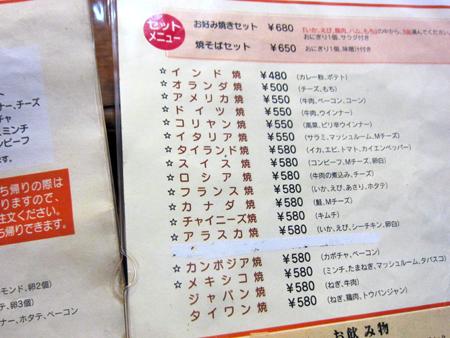 okonomi 1