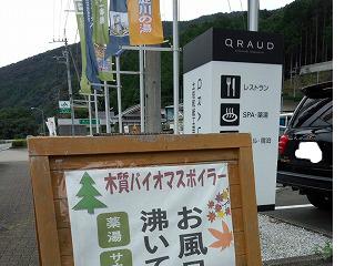 snap_sakuramotipan_201210621164.jpg