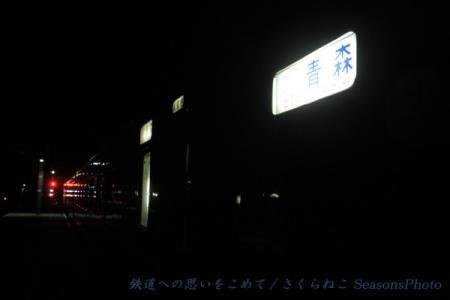 電車ー日本海近江塩津1p