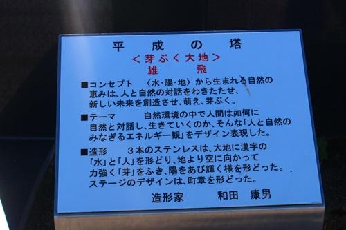 桃源郷公園29