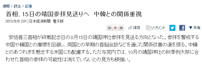 安倍 靖国参拝見送くり 日本経済新聞