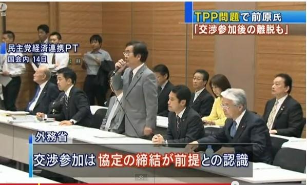 TPP交渉参加は協定参加が前提2