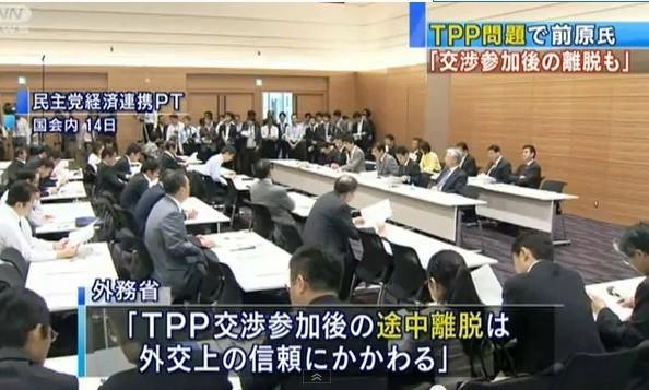 TPP交渉参加は協定参加が前提1
