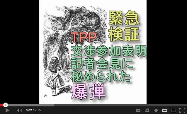 (毒電波) 緊急検証 TPP交渉参加表明記者会見に秘められた爆弾