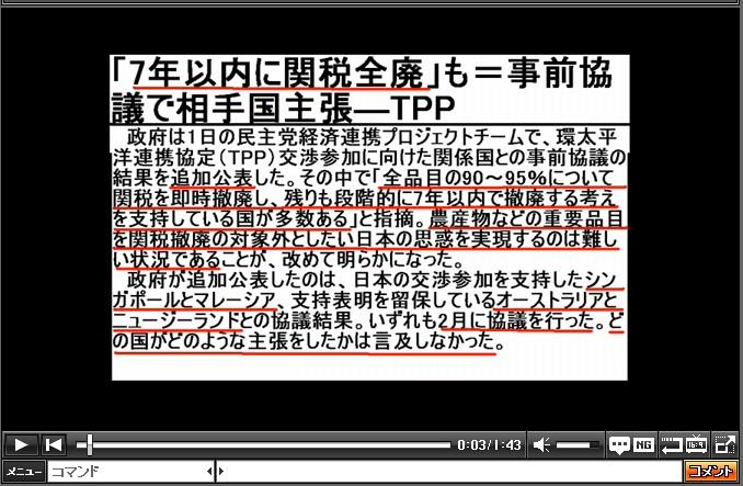 【悪夢】 TPPで全品目の90~95%関税 即時撤廃 の可能性。