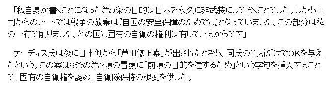 日本国憲法は固有の自衛権を認めている