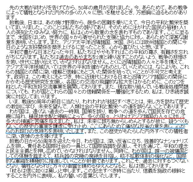 村山総理大臣談話(日本を貶める嘘、デタラメのプロパガンダ)2jpg